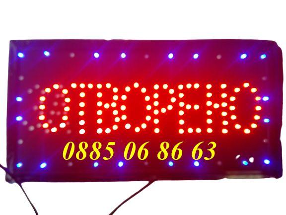 2в1 Светеща LED Табела 2в1 - Отворено / Затворено, 3 размера