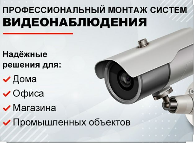 Продажа и установка камер видеонаблюдения.