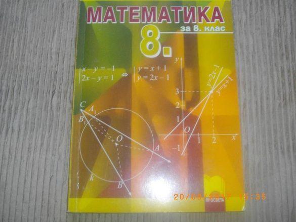 8 клас-Математика-Учебник-Просвета-Нов