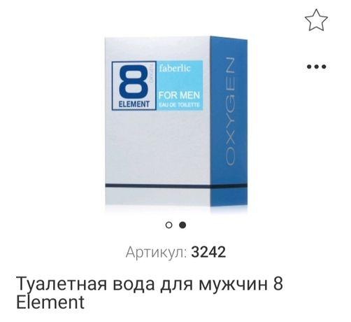 """""""8 элемент"""" муж.туал.вода 35 мл"""