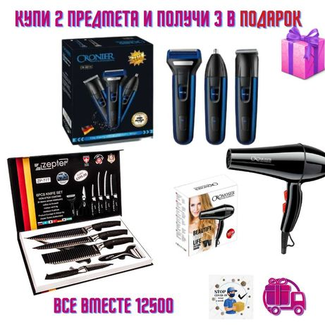 Подарок! Бритва  -Триммер 3в1 CRONIER для стрижки волос бороды АЛМАТЫ