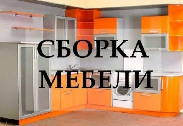 Сборка, Разборка Мебели И Переезд! Установка кухни!