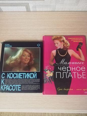 Книги для женщин, недорого.