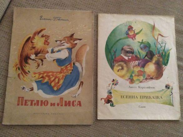 Стари книжки, разни стари книжки, различни книжки стари за деца, за ко