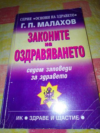 Законите на оздравяването - Генадий Малахов
