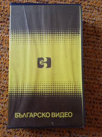 Колекционерска видеокасета