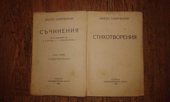 Христо Смирненски 1932