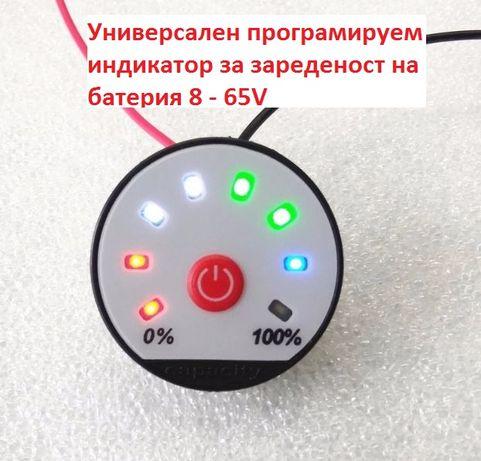 Универсален програмируем индикатор за зареденост на батерия 8V - 65V
