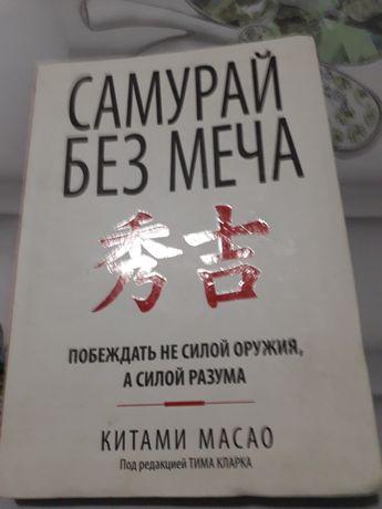 Самурай без меча.Китами Масао