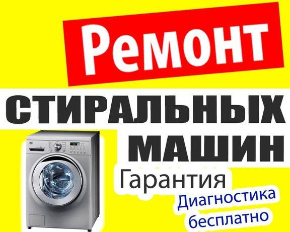 Ремонт стиральных машин Пылесосов Микроволновых печей бытовой техники