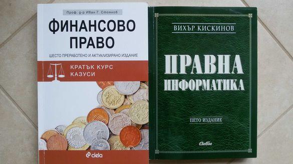 Учебници по правна подготовка.