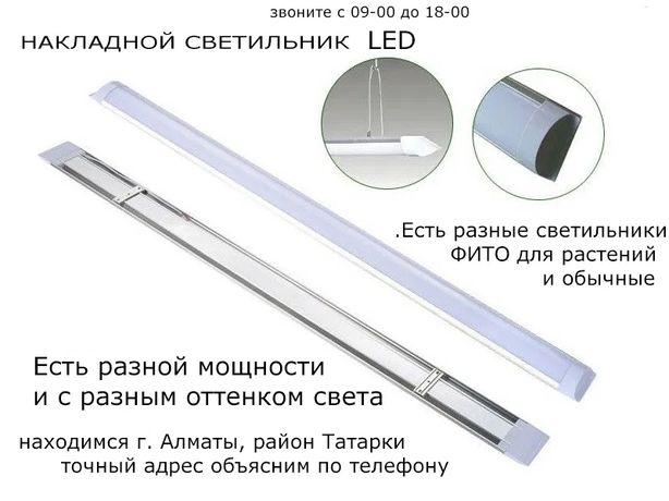 LED свето-диодные потолочные и настенные экономичные яркие светильники