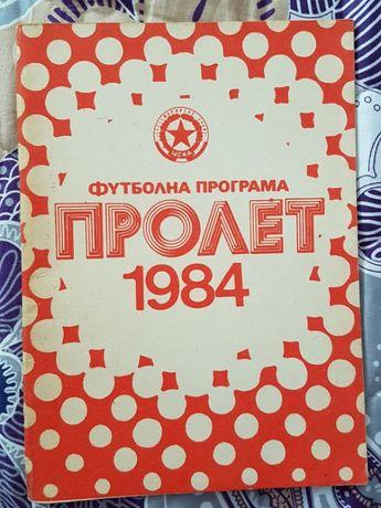 Футболна програма ПРОЛЕТ 1984г.