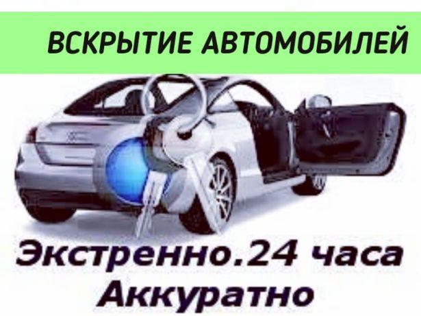 Вскрытие авто замков автомобиля открыть машину авто МЕДВЕЖАТНИК