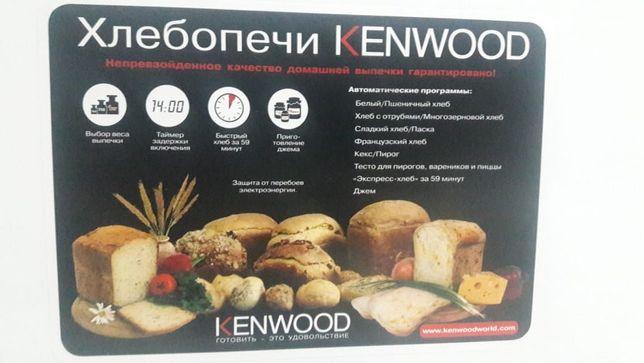 Хлебопечь Kenwood