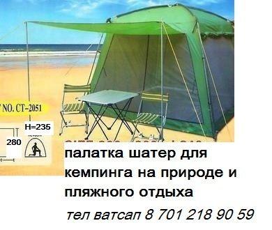 Палатка Шатер высокая просторная для пикников и пляжного отдыха