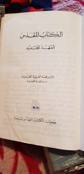 Арабска литература