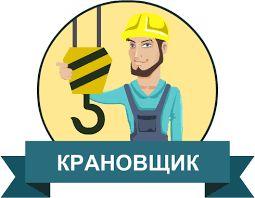 Стропальщик корочки удостоверения протокол допуск Крановщик