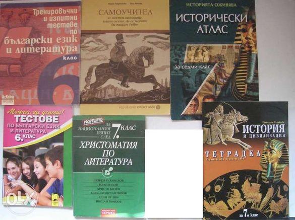 учебници, списание Математика +