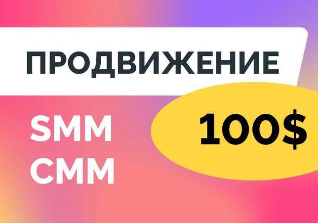 СММ SMM Менеджер, специалист в Алматы