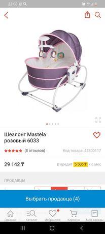 Шезлонг.качеля для малышей