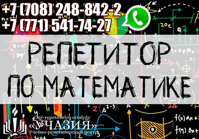 Репетитор по математике, математической грамотности алгебре, геометрии