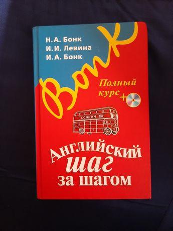 Продам книгу самоучитель английского языка