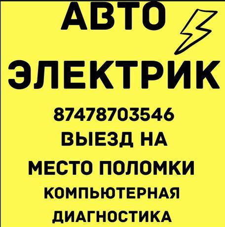Автоэлектрик на выезд Алматы !!!