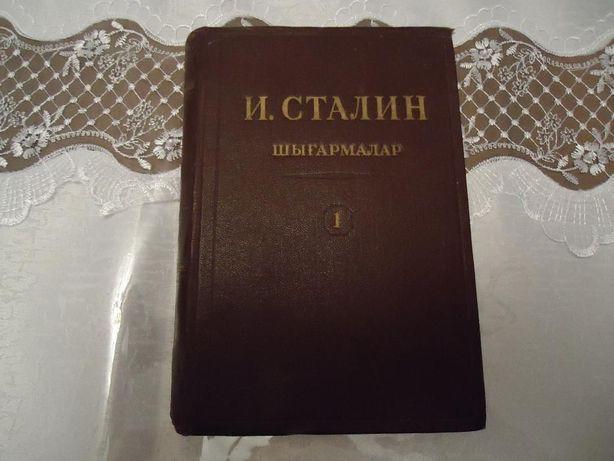 Книга И. Сталин Сочинения 1947г.