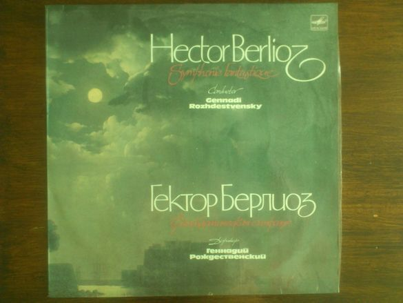 Грамофонни плочи класика