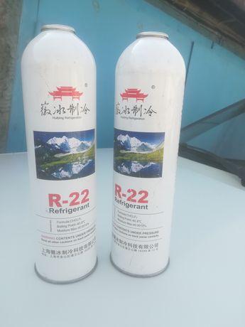 Продам фрион 22, R 22