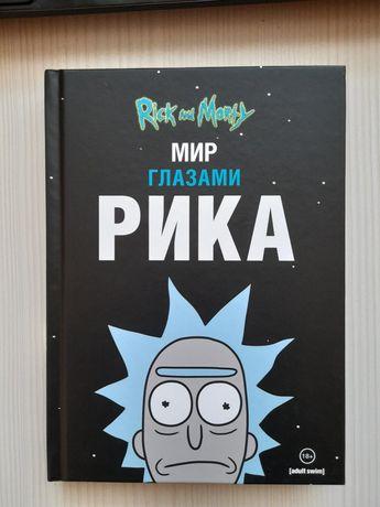 комиксы, книга Рик и Морти