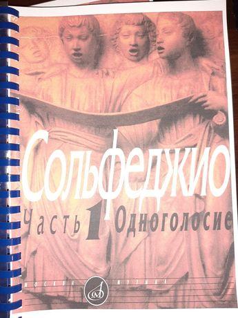 Сольфеджио учебник