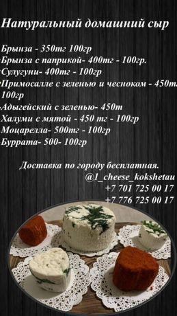 Натуральный домашний сыр