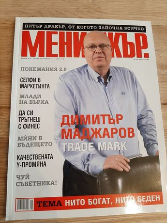 Списание Мениджър