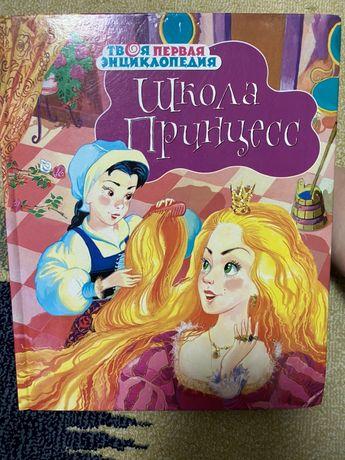 Продам детскую книгу «школа принцесс»