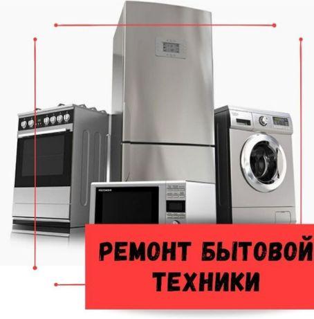 Ремонт холодильников, морозильников