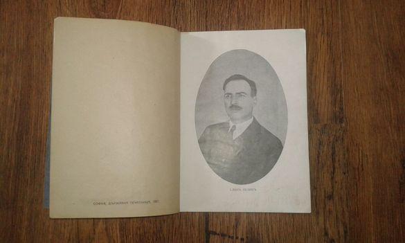 """Повест """"Земя"""" Елин Пелин 1927 г."""