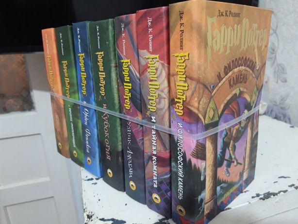 Коллекция из 7 книг Гарри Поттер в издательстве Росмэн! (ШЫМКЕНТ)