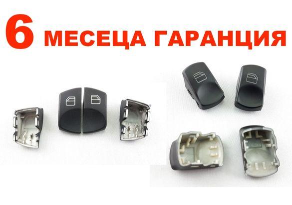 Капаче (копче) на бутон за Mercedes Sprinter/Мерцедес и VW Crafter