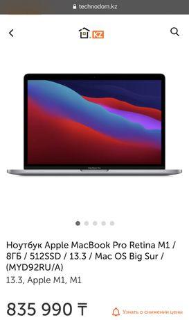Macbook pro M1, 512 GB