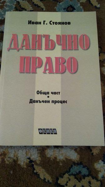 Учебник по Данъчно право гр. Велико Търново - image 1