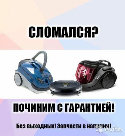 Ремонт ПЫЛЕСОСОВ по г. Алматы