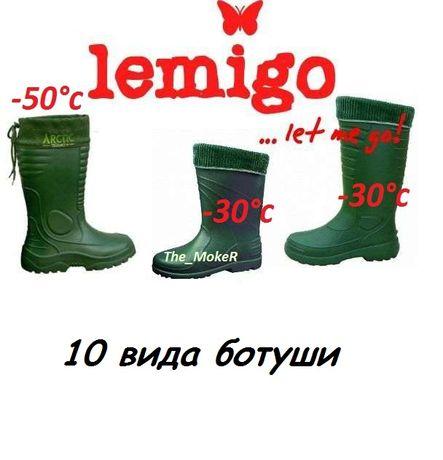 Ботуши Lemigo -30°c-50° ултра Леки 350гр от 22 до 49