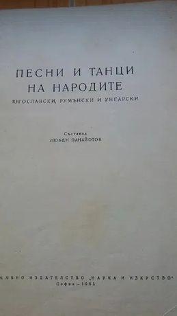 акордеонен сборник Балкански хора.