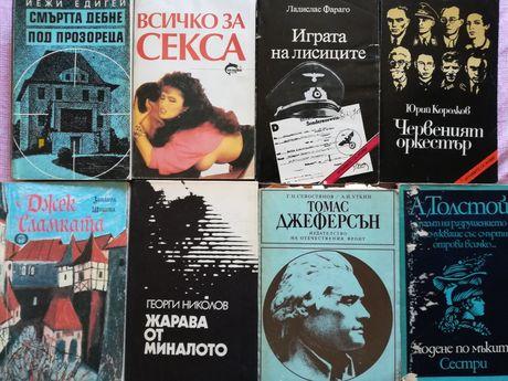 Книги 2 лв. брой.