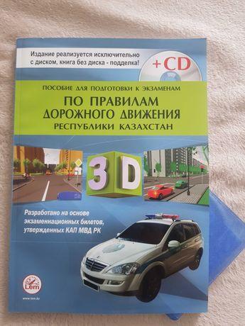 Учебник ПДД с диском