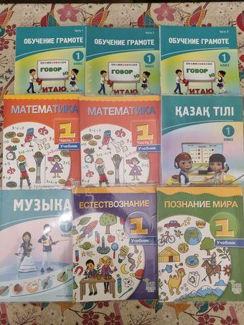 Продам учебники для 1 класса