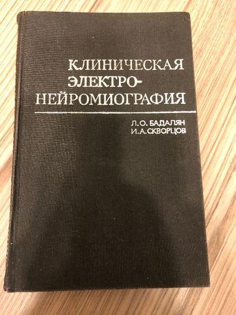Книга Клиническая электро-нейромиография