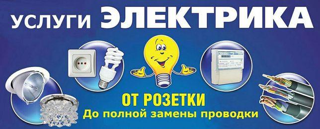 Услуги электрика от резетки до полной замены проводки  итд не дорого